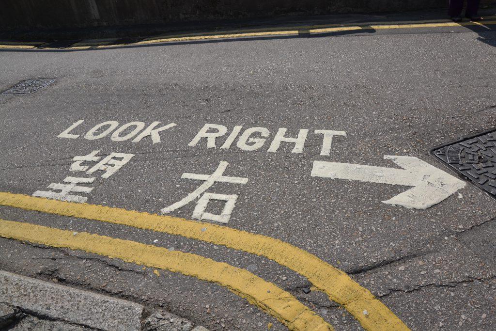 Straßenbeschriftung in Hongkong